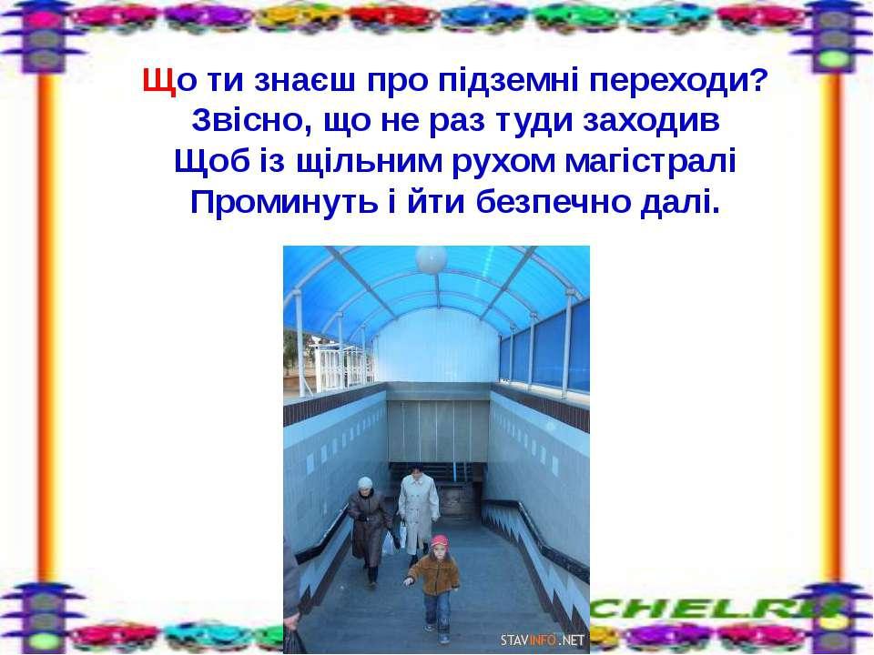 Що ти знаєш про підземні переходи? Звісно, що не раз туди заходив Щоб із щіль...