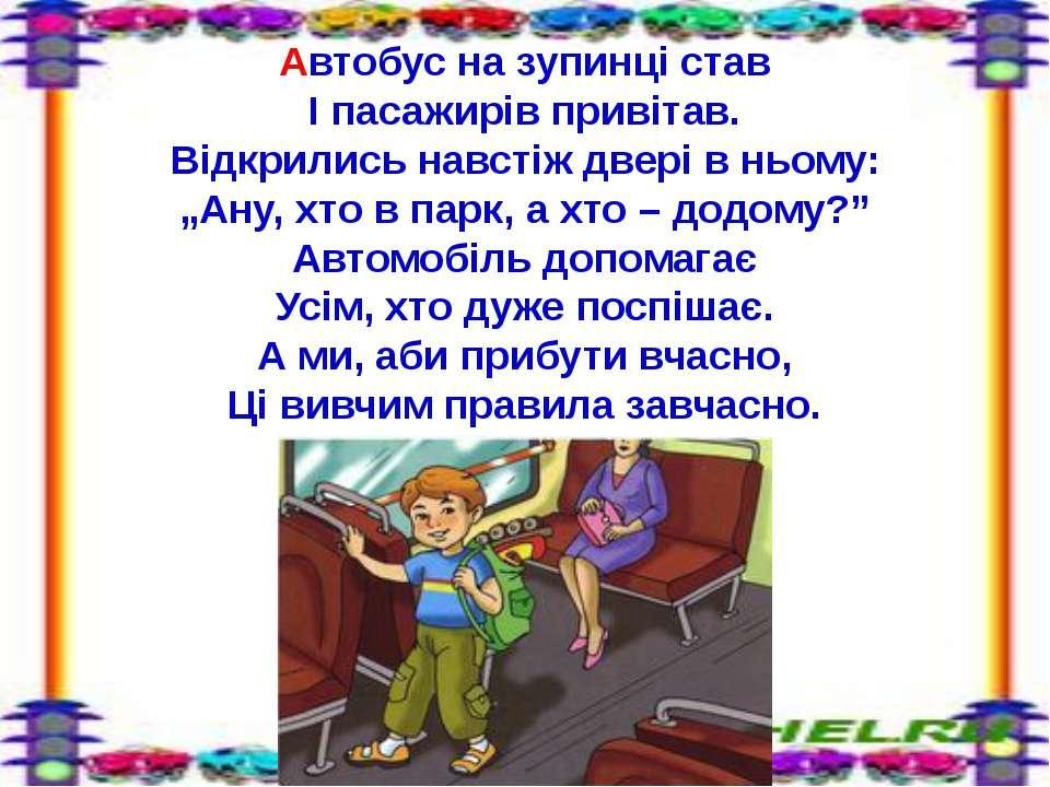 Автобус на зупинці став І пасажирів привітав. Відкрились навстіж двері в ньом...