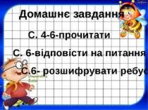 Домашнє завдання С. 4-6-прочитати С.6- розшифрувати ребуси С. 6-відповісти на...