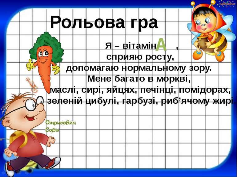 Рольова гра Я – вітамін , сприяю росту, допомагаю нормальному зору. Мене бага...