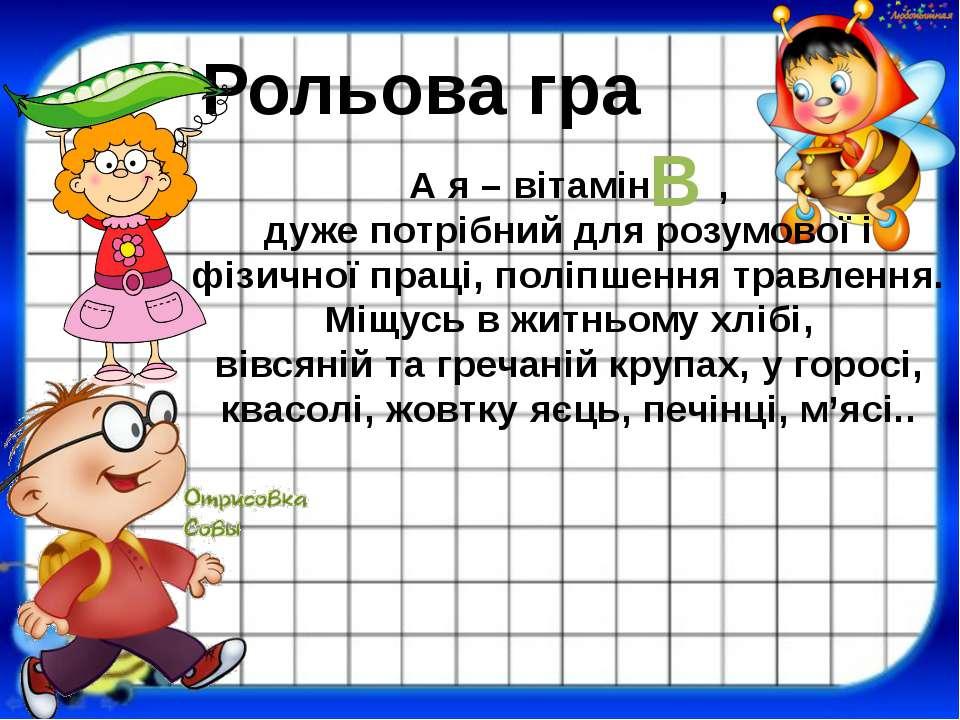 Рольова гра А я – вітамін , дуже потрібний для розумової і фізичної праці, по...