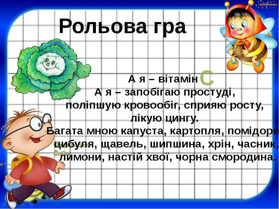 Рольова гра А я – вітамін А я – запобігаю простуді, поліпшую кровообіг, сприя...