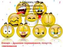 Емоція – душевне переживання, почуття, хвилювання