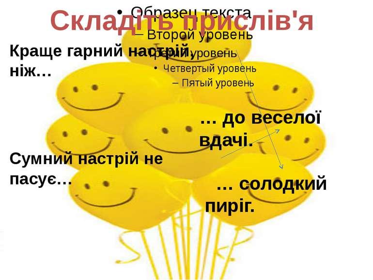 Складіть прислів'я Краще гарний настрій, ніж… Сумний настрій не пасує… … соло...