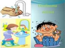Особиста гігієна