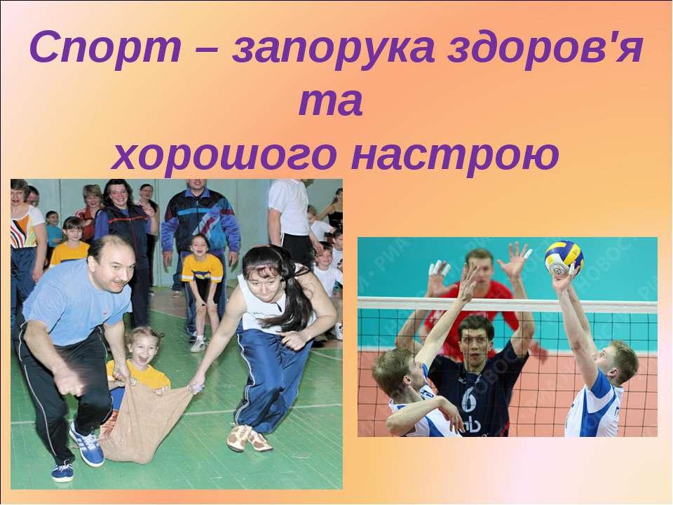 Спорт – запорука здоров′я та хорошого настрою