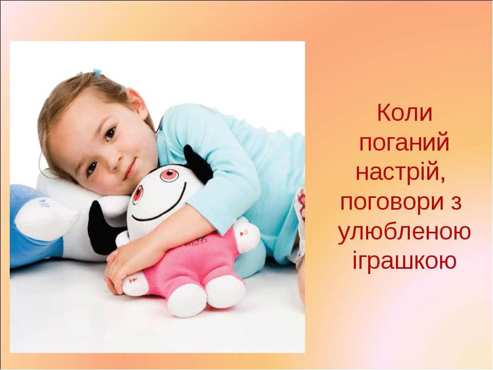 Коли поганий настрій, поговори з улюбленою іграшкою