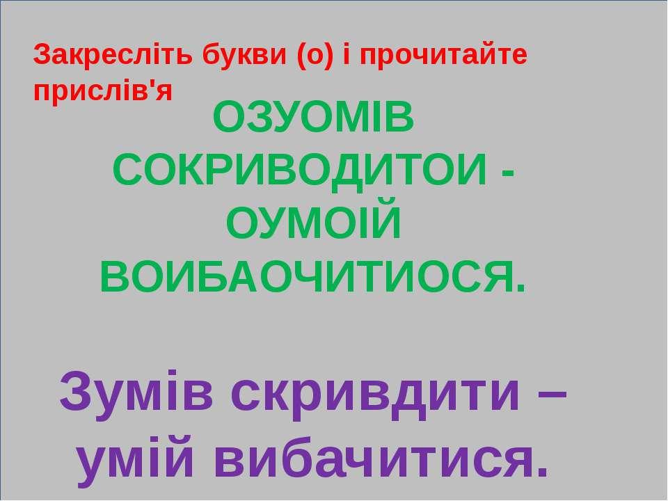 Закресліть букви (о) і прочитайте прислів'я ОЗУОМІВ СОКРИВОДИТОИ - ОУМОІЙ ВОИ...