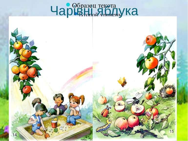 Чарівні яблука