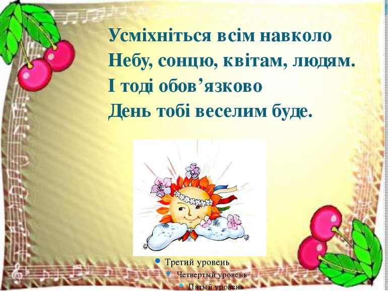 Усміхніться всім навколо Небу, сонцю, квітам, людям. І тоді обов'язково День ...