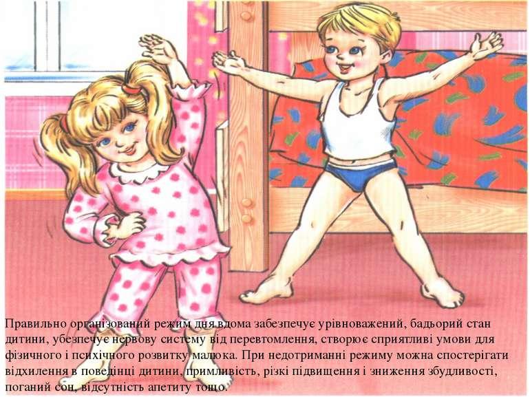 Правильно органiзований режим дня вдома забезпечує урiвноважений, бадьорий ст...