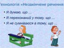 Я думаю, що … Я переконаний у тому, що … Я не сумніваюся в тому, що … Техно...