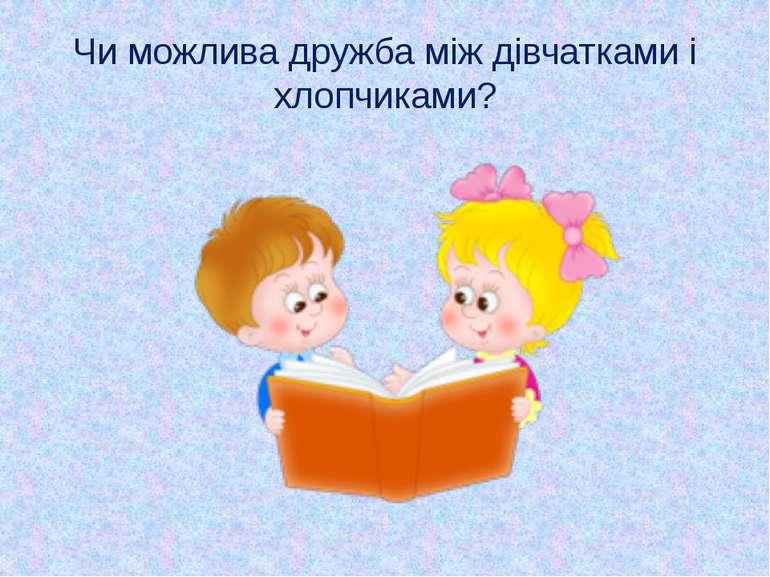 Чи можлива дружба між дівчатками і хлопчиками?