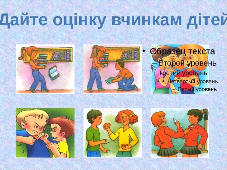 Дайте оцінку вчинкам дітей