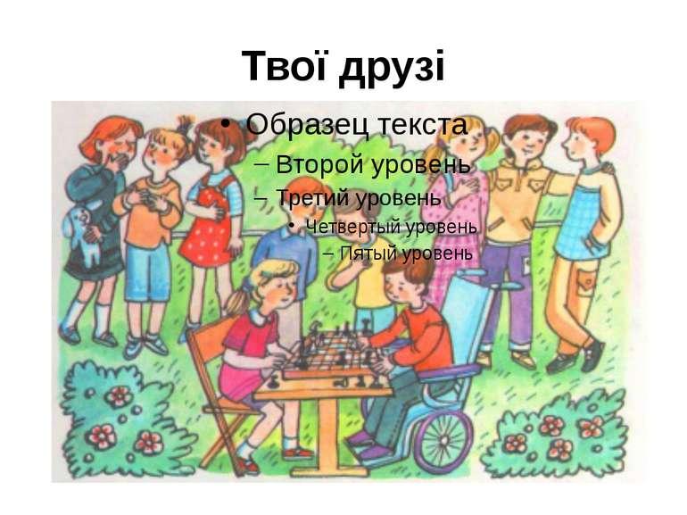 Твої друзі