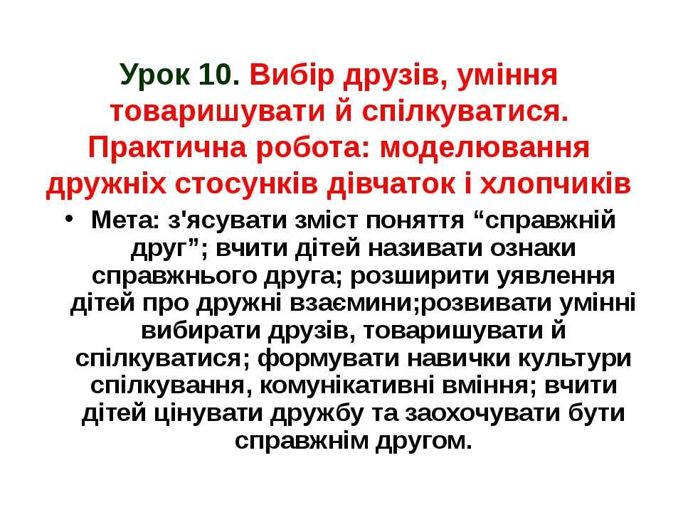 Урок 10. Вибір друзів, уміння товаришувати й спілкуватися. Практична робота: ...