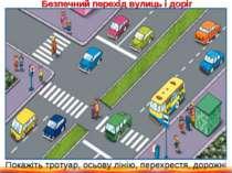 Покажіть тротуар, осьову лінію, перехрестя, дорожні знаки Безпечний перехід в...