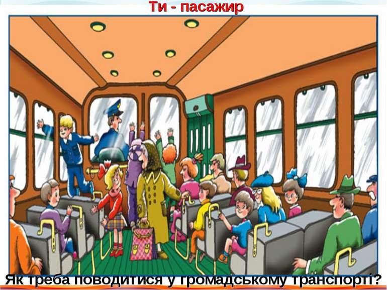 Як треба поводитися у громадському транспорті? Ти - пасажир