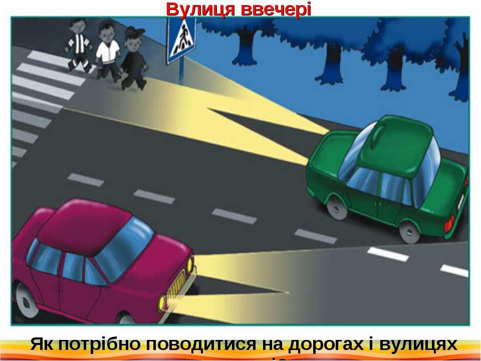 Як потрібно поводитися на дорогах і вулицях ввечері? Вулиця ввечері