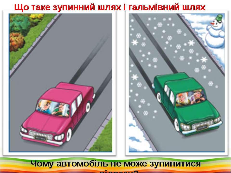 Чому автомобіль не може зупинитися відразу? Що таке зупинний шлях і гальмівни...
