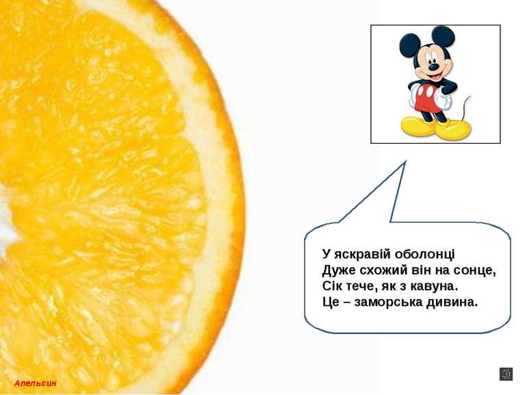 Апельсин У яскравій оболонці Дуже схожий він на сонце, Сік тече, як з кавуна....