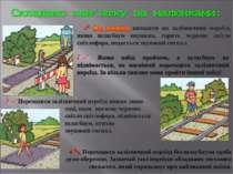4. Переходити залізничний переїзд без шлагбаума треба дуже обережно. Зазвичай...