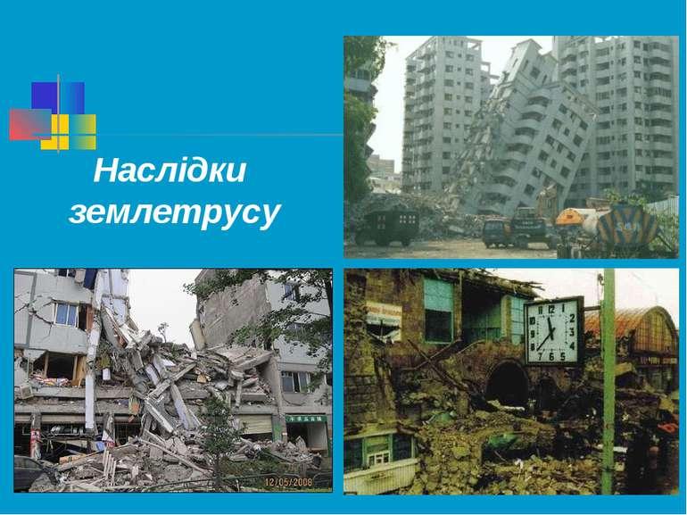 Наслідки землетрусу