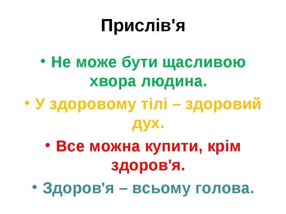 Прислів'я Не може бути щасливою хвора людина. У здоровому тілі – здоровий дух...