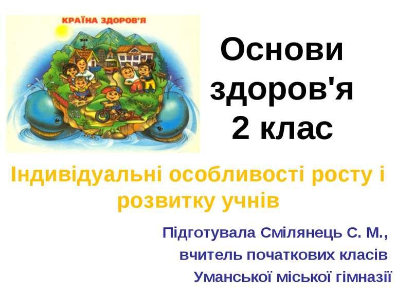 інд...ос... - презентація з основ безпеки життєдіяльності (ОБЖ) 2db4ef8930146