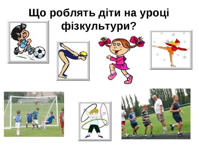 Що роблять діти на уроці фізкультури?