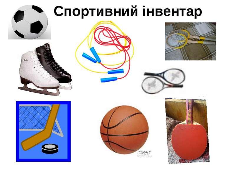 Спортивний інвентар