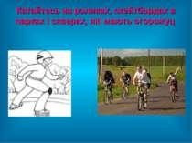 Катайтесь на роликах, скейтбордах в парках і скверах, які мають огорожуц