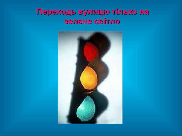 Переходь вулицю тілько на зелене світло