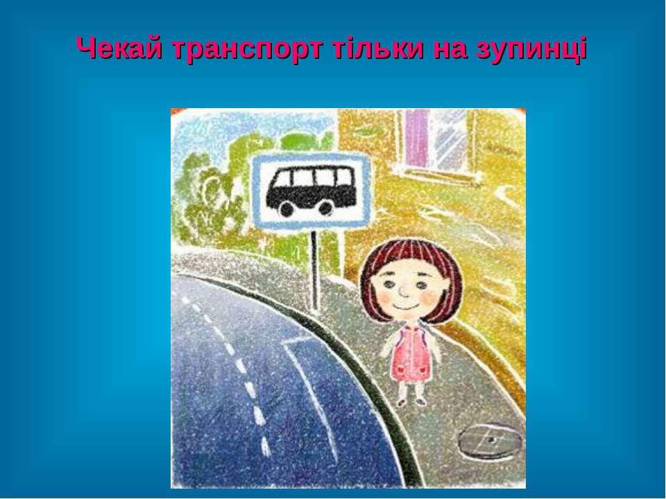Чекай транспорт тільки на зупинці