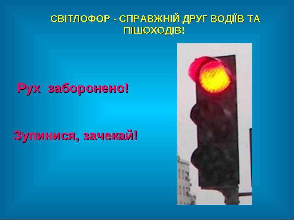 СВІТЛОФОР - СПРАВЖНІЙ ДРУГ ВОДІЇВ ТА ПІШОХОДІВ! Рух заборонено! Зупинися, зач...