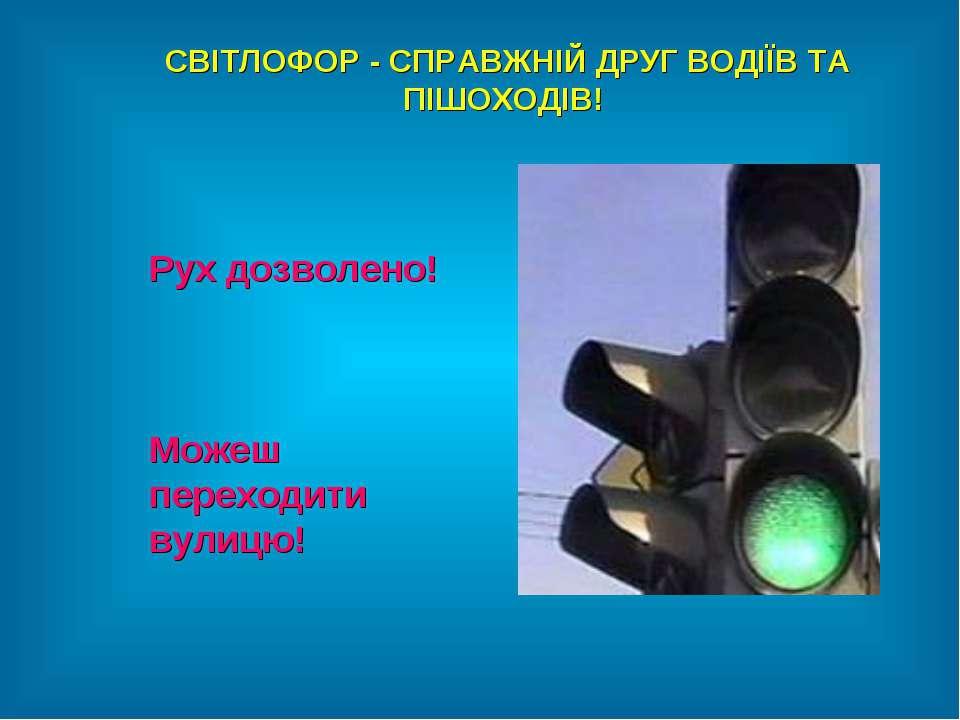 СВІТЛОФОР - СПРАВЖНІЙ ДРУГ ВОДІЇВ ТА ПІШОХОДІВ! Рух дозволено! Можеш переходи...