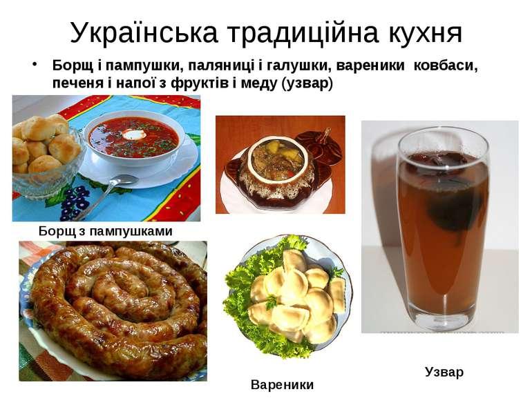 Українська традиційна кухня Борщ і пампушки, паляниці і галушки, вареники ков...