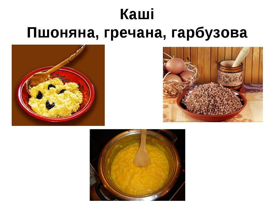 Каші Пшоняна, гречана, гарбузова