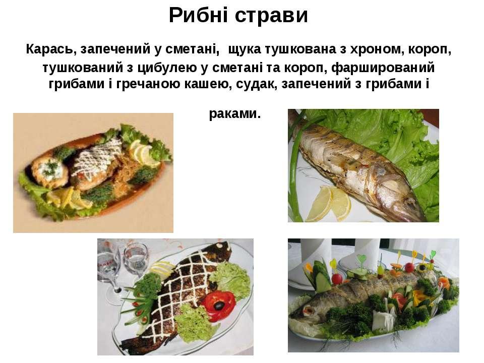 Рибні страви Карась, запечений у сметані, щука тушкована з хроном, короп, туш...