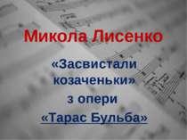 Микола Лисенко «Засвистали козаченьки» з опери «Тарас Бульба»