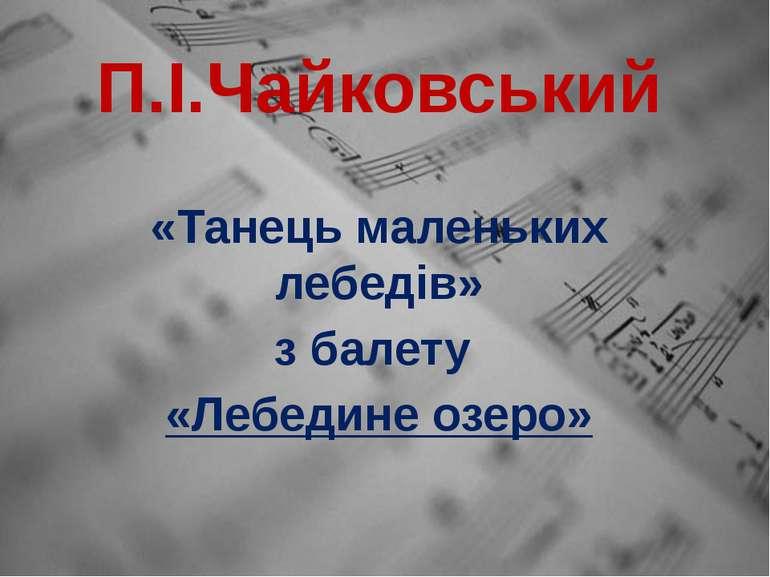 П.І.Чайковський «Танець маленьких лебедів» з балету «Лебедине озеро»