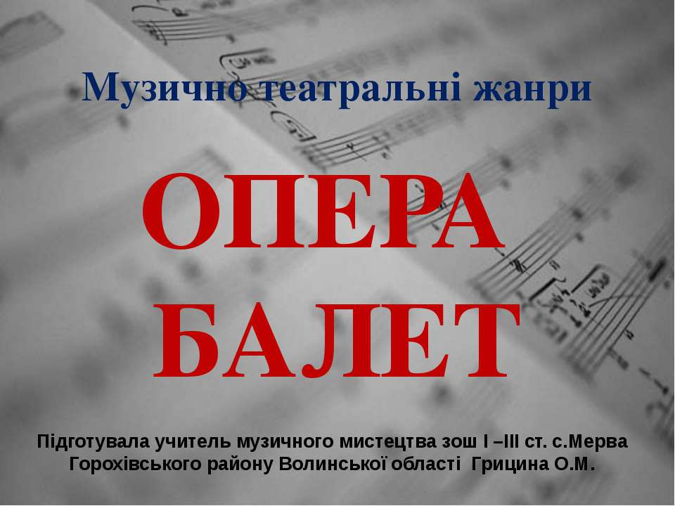 Музично театральні жанри ОПЕРА БАЛЕТ Підготувала учитель музичного мистецтва ...
