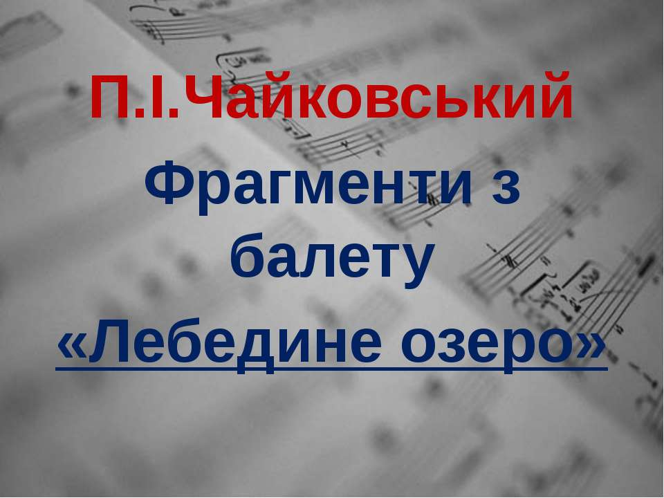 П.І.Чайковський Фрагменти з балету «Лебедине озеро»