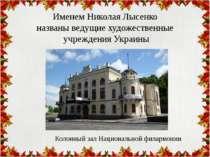 Именем Николая Лысенко названы ведущие художественные учреждения Украины Коло...