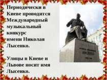 Периодически в Киеве проводится Международный музыкальный конкурс имени Никол...