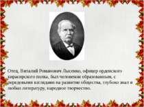 Отец, Виталий Романович Лысенко, офицер орденского кирасирского полка, был че...