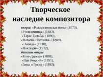 Творческое наследие композитора оперы: «Рождественская ночь» (1873), «Утоплен...