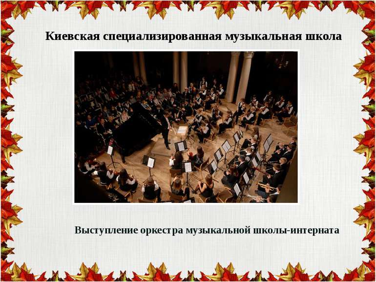 Киевская специализированная музыкальная школа Выступление оркестра музыкально...