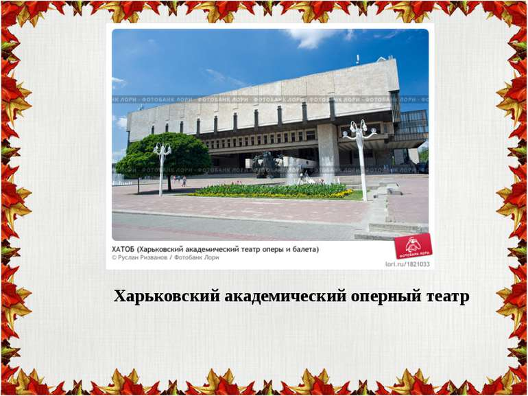 Харьковский академический оперный театр