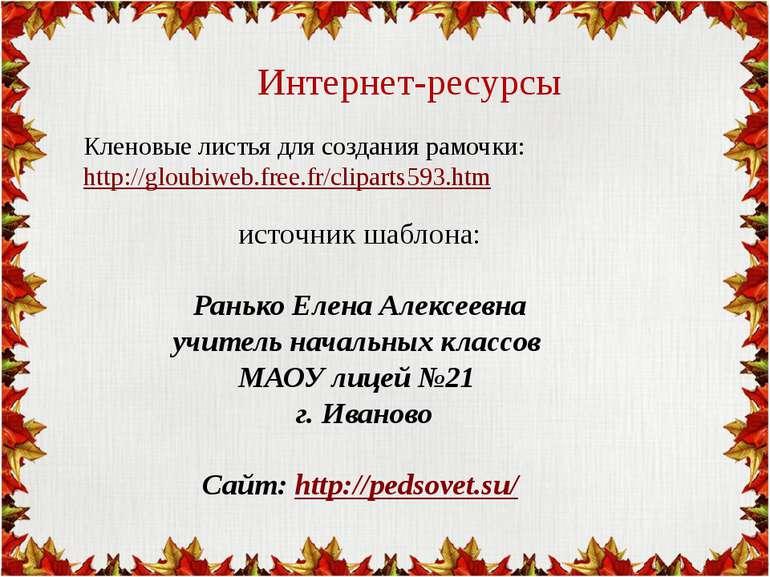 Интернет-ресурсы Кленовые листья для создания рамочки: http://gloubiweb.free....